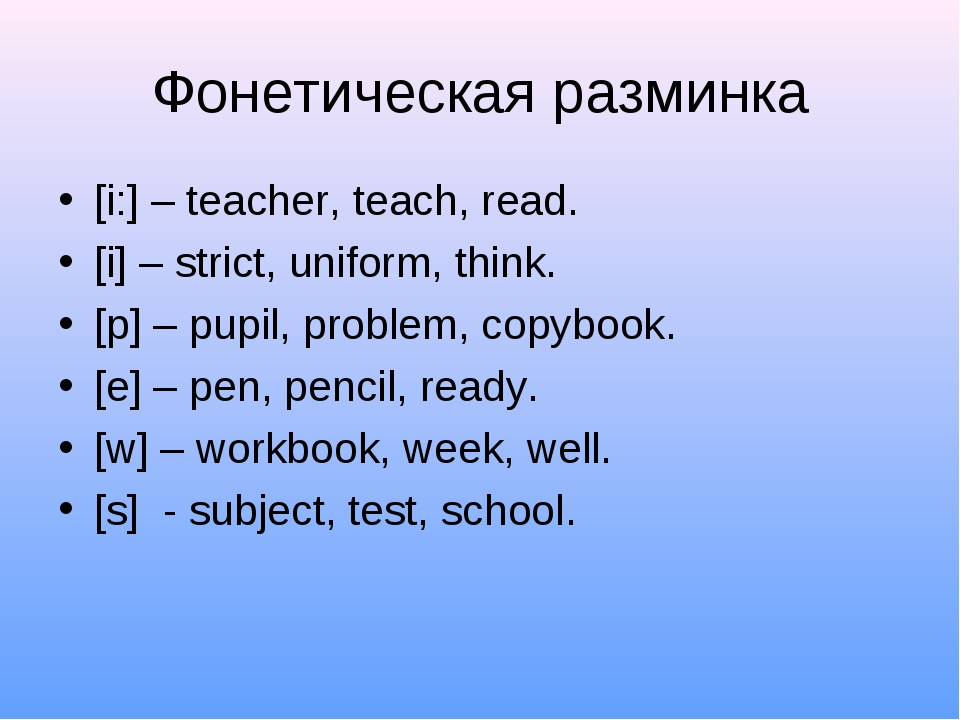 Фонетическая разминка [i:] – teacher, teach, read. [i] – strict, uniform, thi...