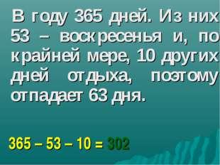 В году 365 дней. Из них 53 – воскресенья и, по крайней мере, 10 других дней