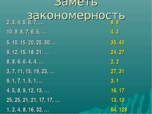 Заметь закономерность 8, 9 2, 3, 4, 5, 6, 7, … 5, 10, 15, 20, 25, 30, … 10, 9