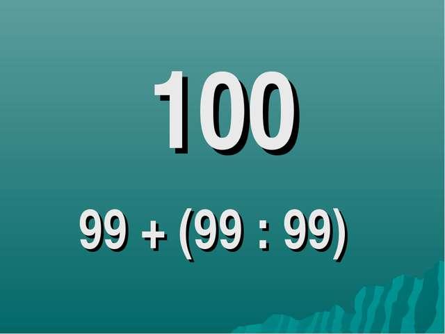 100 99 + (99 : 99)