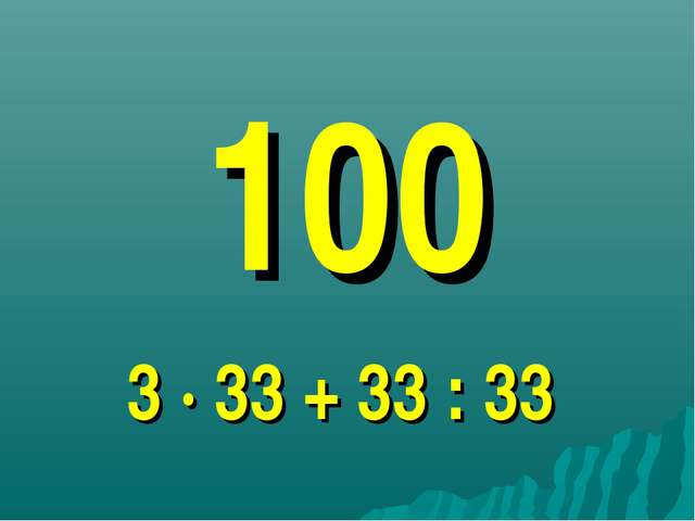 100 3 · 33 + 33 : 33