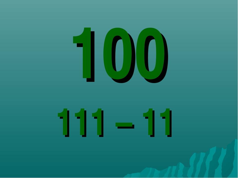 100 111 – 11