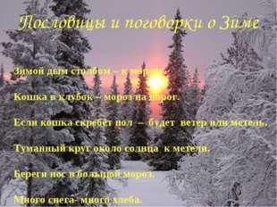 Пословицы и поговорки о Зиме Зимой дым столбом – к морозу. Кошка в клубок – м