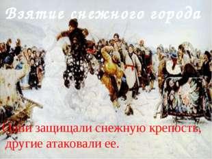 Одни защищали снежную крепость, другие атаковали ее. Взятие снежного города