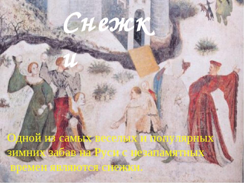 Одной из самых веселых и популярных зимних забав на Руси с незапамятных време...