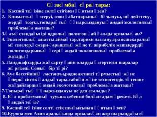 Сөзжұмбақ сұрақтары: Каспий теңізіне солтүстігінен құятын өзен? Климаттың өзг