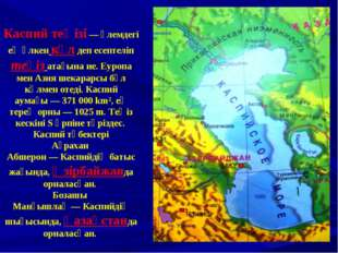 Каспий теңізі— әлемдегі ең үлкен көл деп есептеліп теңіз атағына ие. Еуропа