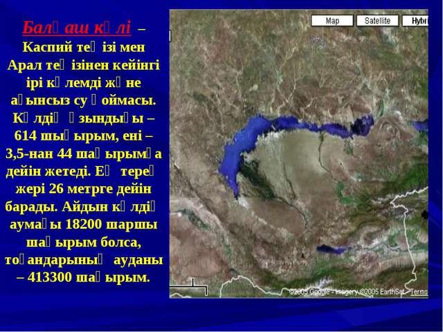 Балқаш көлі – Каспий теңізі мен Арал теңізінен кейінгі ірі көлемді және ағынс...