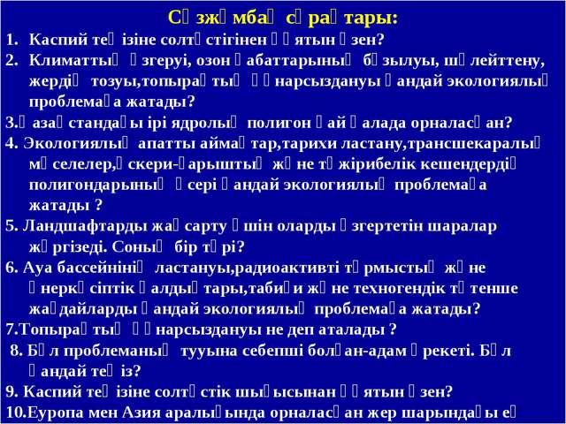 Сөзжұмбақ сұрақтары: Каспий теңізіне солтүстігінен құятын өзен? Климаттың өзг...