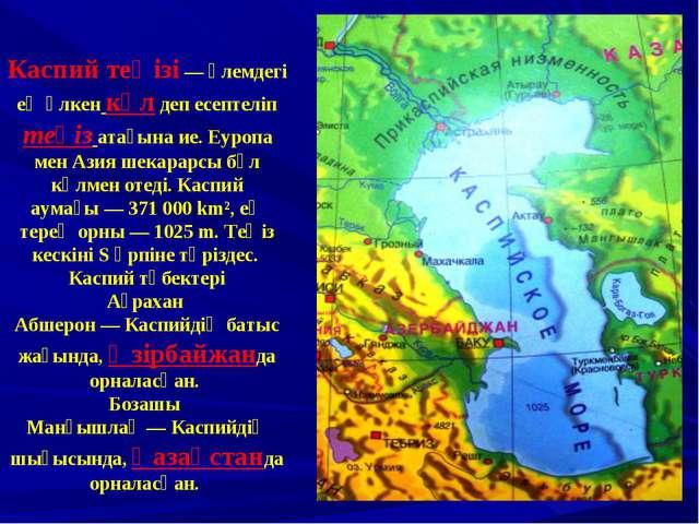 Каспий теңізі— әлемдегі ең үлкен көл деп есептеліп теңіз атағына ие. Еуропа...