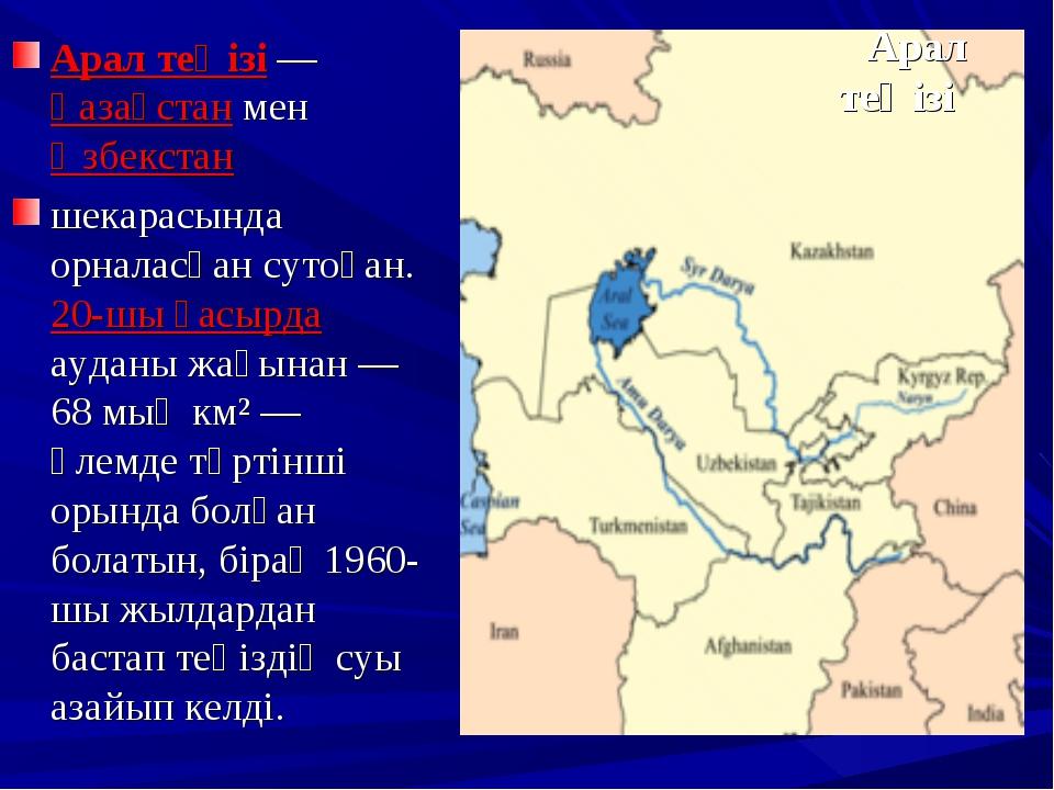 Арал теңізі Арал теңізі — Қазақстан мен Өзбекстан шекарасында орналасқан сут...