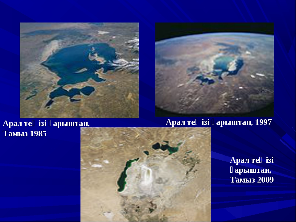 Арал теңізі ғарыштан, Тамыз 1985 Арал теңізі ғарыштан, 1997 Арал теңізі ғарыш...