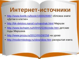 Интернет-источники http://www.livelib.ru/book/1000026997 обложка книги «Детки