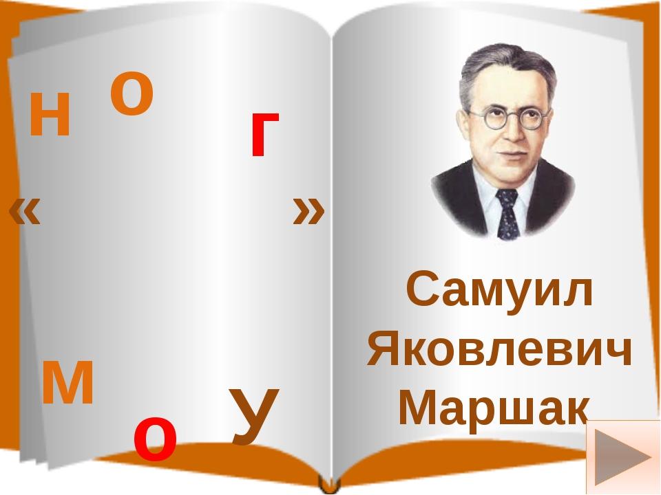 Самуил Яковлевич Маршак У о о « » г м н