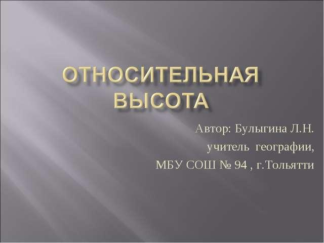 Автор: Булыгина Л.Н. учитель географии, МБУ СОШ № 94 , г.Тольятти