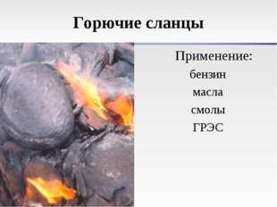 Горючие сланцы Применение Применение: бензин масла смолы ГРЭС