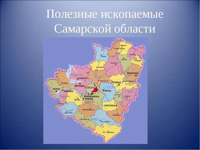 Полезные ископаемые Самарской области