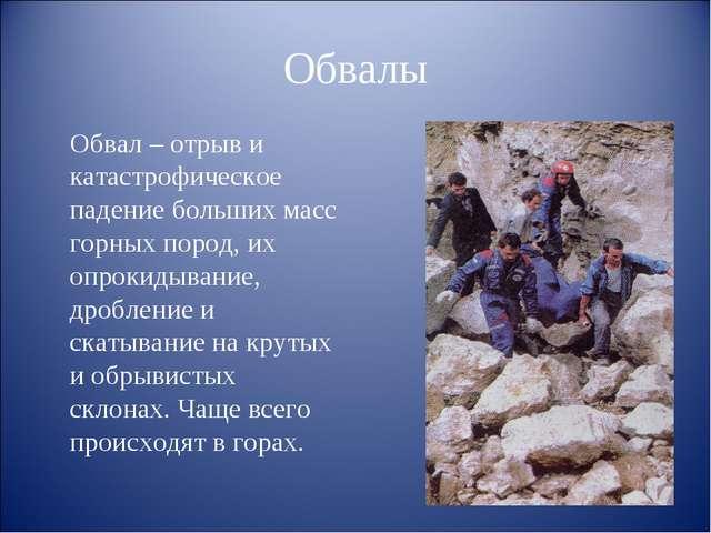 Обвалы Обвал – отрыв и катастрофическое падение больших масс горных пород, и...