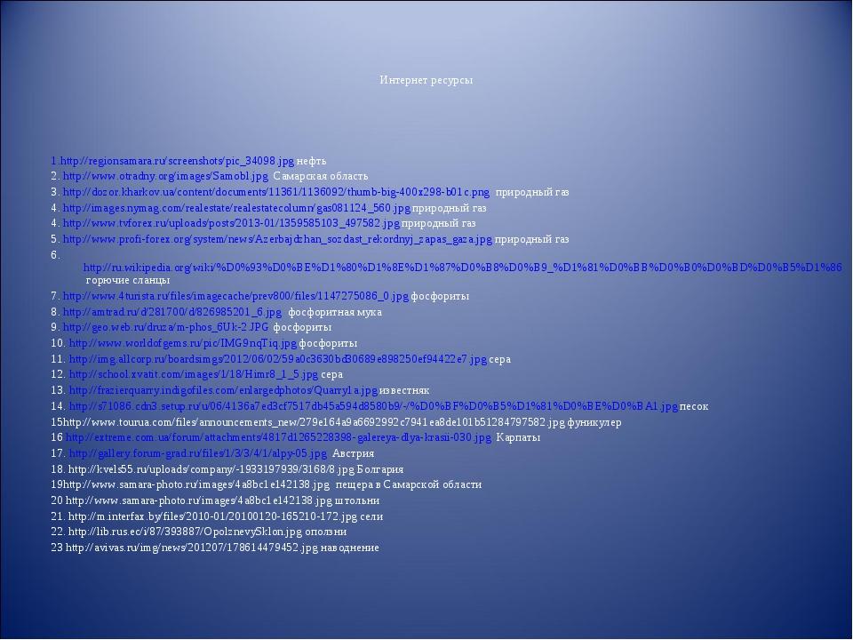 Интернет ресурсы 1.http://regionsamara.ru/screenshots/pic_34098.jpg нефть 2....