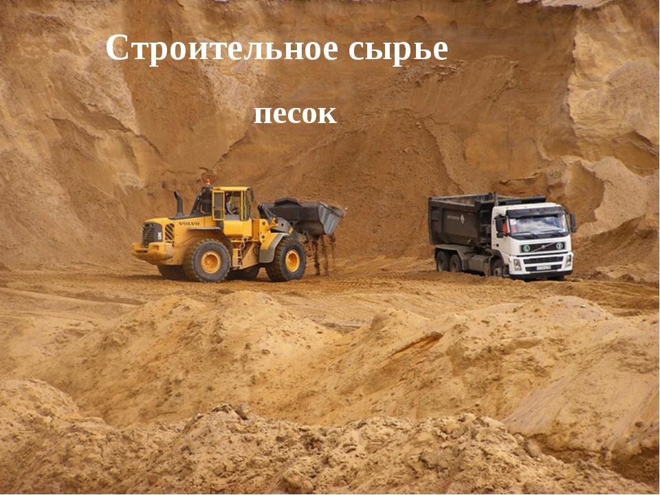 Строительное сырье песок