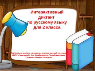 Интерактивный диктант по русскому языку для 2 класса Подготовила учитель нача