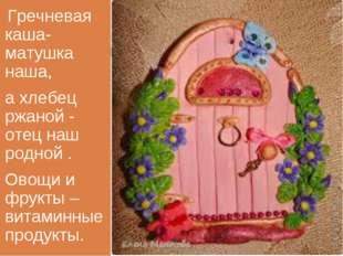 Гречневая каша- матушка наша, а хлебец ржаной - отец наш родной . Овощи и фр