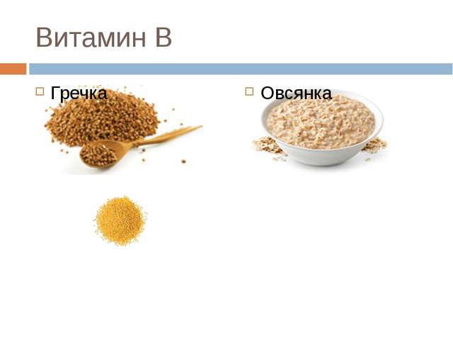 Витамин В Гречка Овсянка