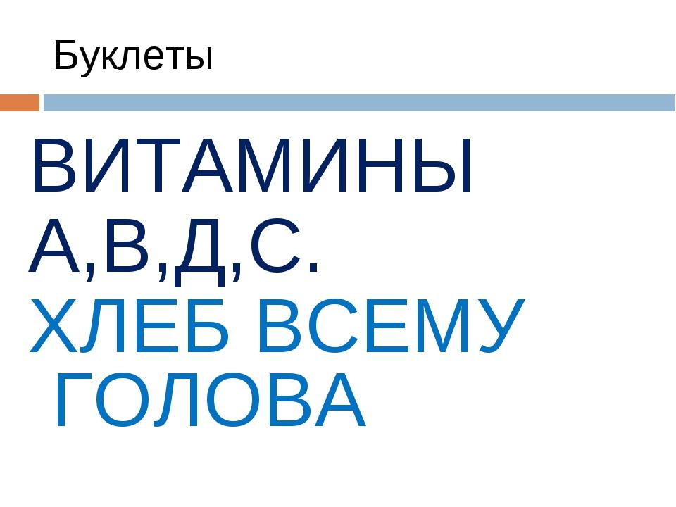 Буклеты ВИТАМИНЫ А,В,Д,С. ХЛЕБ ВСЕМУ ГОЛОВА