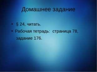 Домашнее задание § 24, читать. Рабочая тетрадь: страница 78, задание 176.