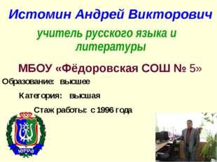 Истомин Андрей Викторович учитель русского языка и литературы МБОУ «Фёдоровск