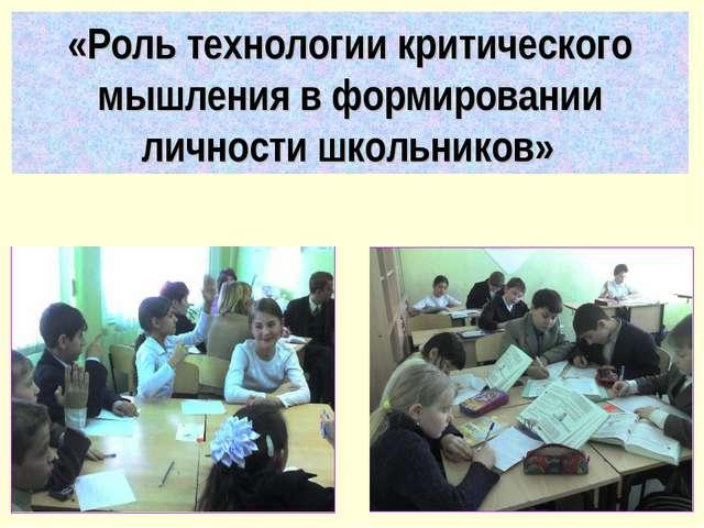 «Роль технологии критического мышления в формировании личности школьников»