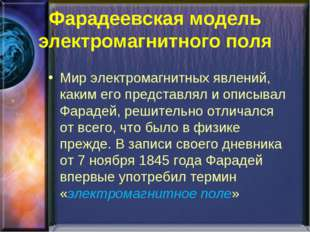 Фарадеевская модель электромагнитного поля Мир электромагнитных явлений, каки