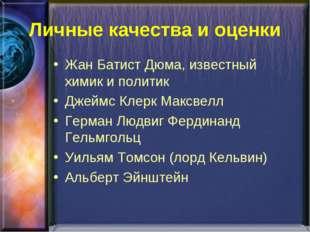 Личные качества и оценки Жан Батист Дюма, известный химик и политик Джеймс Кл