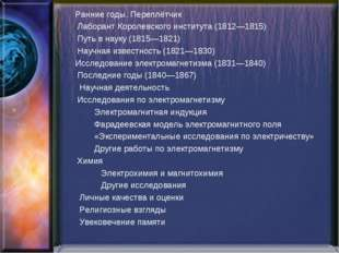 Ранние годы. Переплётчик Лаборант Королевского института (1812—1815) Путь в