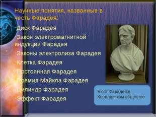 Научные понятия, названные в честь Фарадея: Диск Фарадея Закон электромагнитн