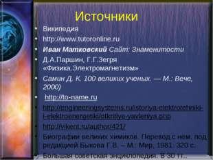 Источники Википедия http://www.tutoronline.ru Иван Матковский Сайт:Знаменито