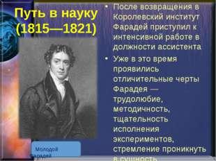 Путь в науку (1815—1821) Молодой Фарадей После возвращения в Королевский инст