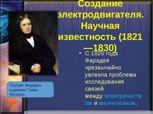 Создание электродвигателя. Научная известность (1821—1830) Портрет Фарадея, х