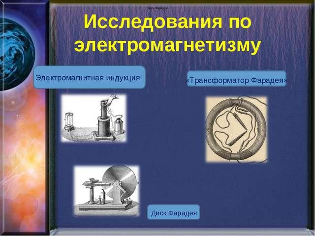 Исследования по электромагнетизму Электромагнитная индукция «Трансформатор Фа...