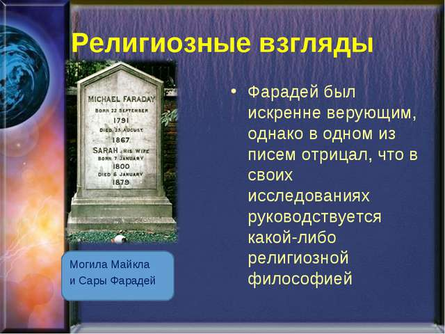 Религиозные взгляды Могила Майкла и Сары Фарадей Фарадей был искренне верующи...