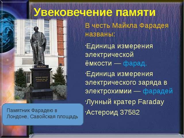 Увековечение памяти Памятник Фарадею в Лондоне, Савойская площадь В честь Май...