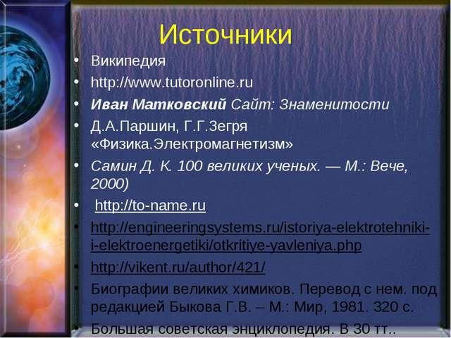Источники Википедия http://www.tutoronline.ru Иван Матковский Сайт:Знаменито...