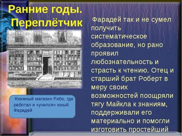 Ранние годы. Переплётчик Книжный магазин Рибо, где работал и «учился» юный Фа...