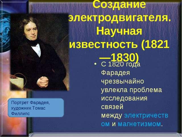 Создание электродвигателя. Научная известность (1821—1830) Портрет Фарадея, х...