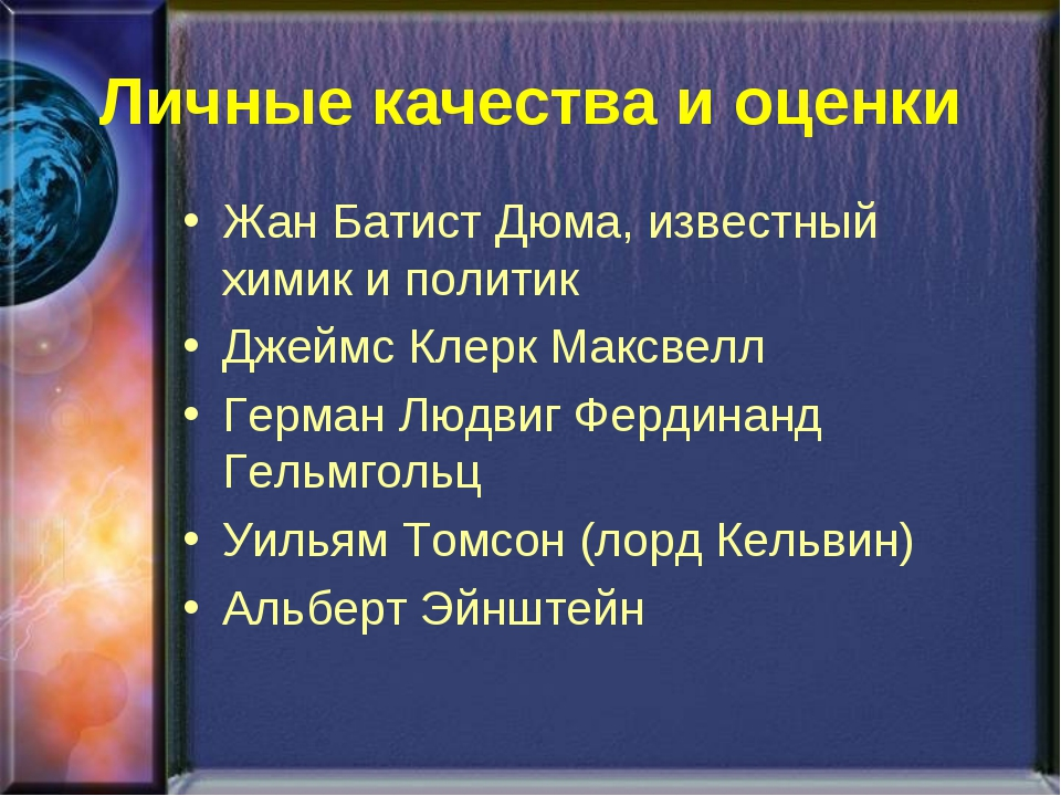 Личные качества и оценки Жан Батист Дюма, известный химик и политик Джеймс Кл...