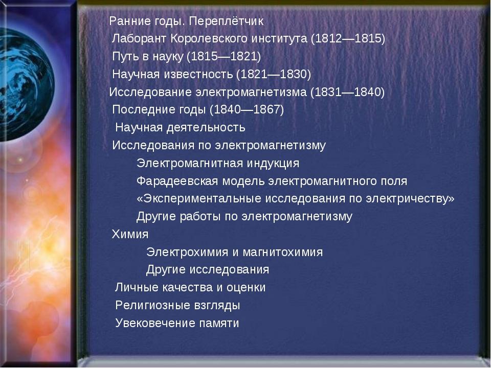 Ранние годы. Переплётчик Лаборант Королевского института (1812—1815) Путь в...