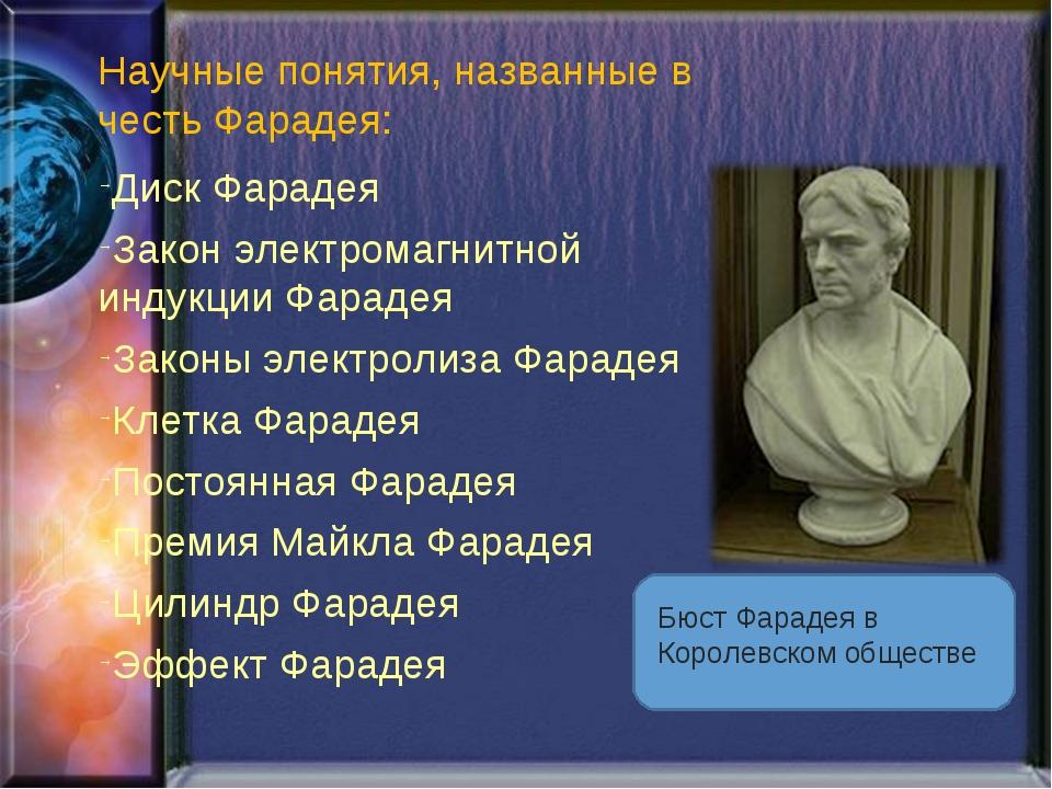 Научные понятия, названные в честь Фарадея: Диск Фарадея Закон электромагнитн...