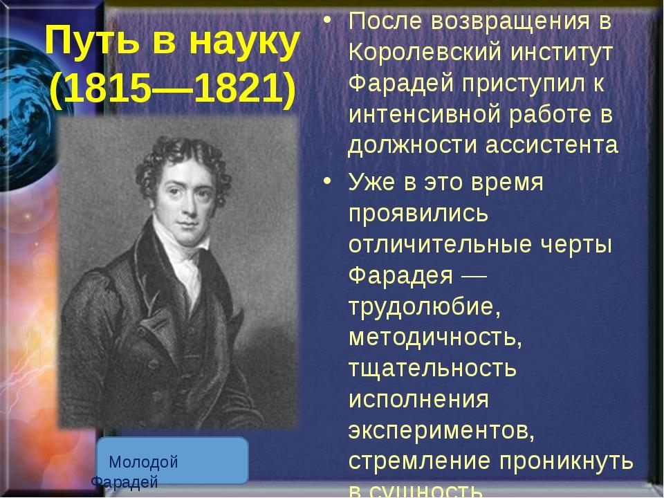 Путь в науку (1815—1821) Молодой Фарадей После возвращения в Королевский инст...