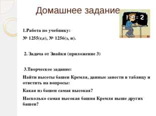 Домашнее задание 1.Работа по учебнику: № 1255(г,е), № 1256(з, и). 2. Задача о