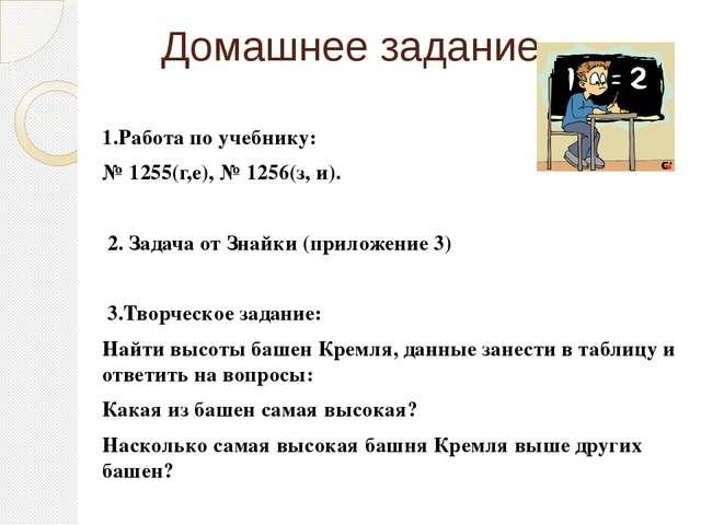 Домашнее задание 1.Работа по учебнику: № 1255(г,е), № 1256(з, и). 2. Задача о...